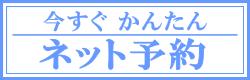 鳥取ノ荘駅のやぶした歯科医院 歯科/歯医者の予約はEPARK歯科へ